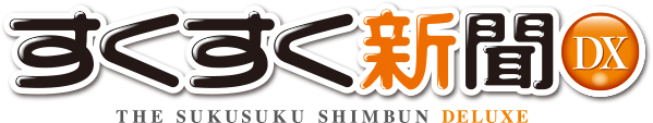 すくすく新聞DX THE SUKUSUKU SHIMBUN DELUXE